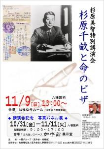sugihara_poster_web2
