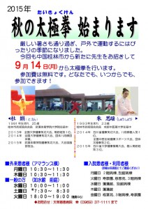 2015_aki太極拳