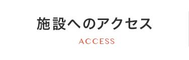 施設へのアクセス